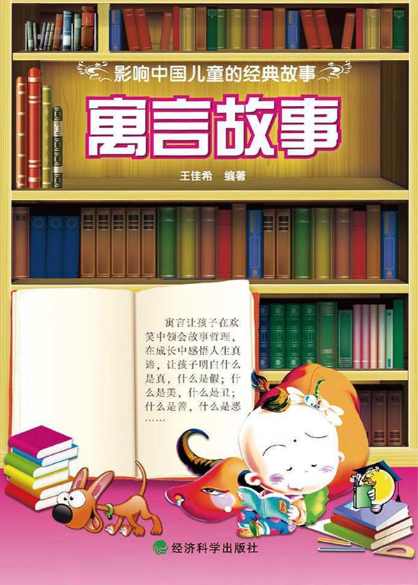 寓言故事(影响中国儿童的经典故事)