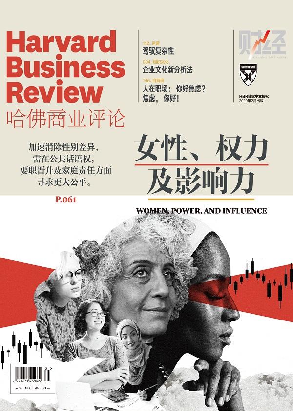 女性、权力及影响力(《哈佛商业评论》2020年第2期)(哈佛商业评论)