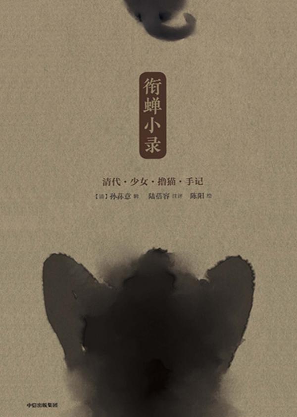 衔蝉小录:清代少女撸猫手记