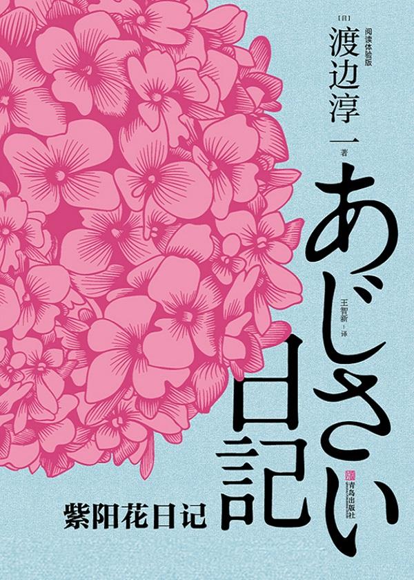 紫阳花日记(阅读体验版)