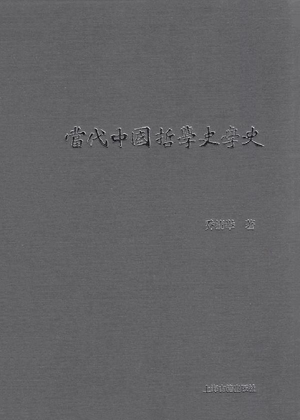 当代中国哲学史学史(全二册)