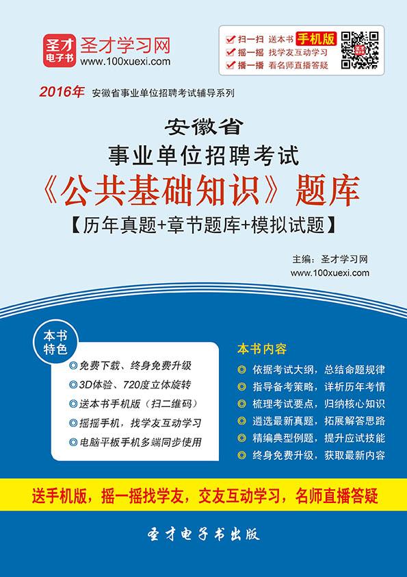 2016年安徽省事业单位招聘考试《公共基础知识》题库【历年真题+章节题库+模拟试题】