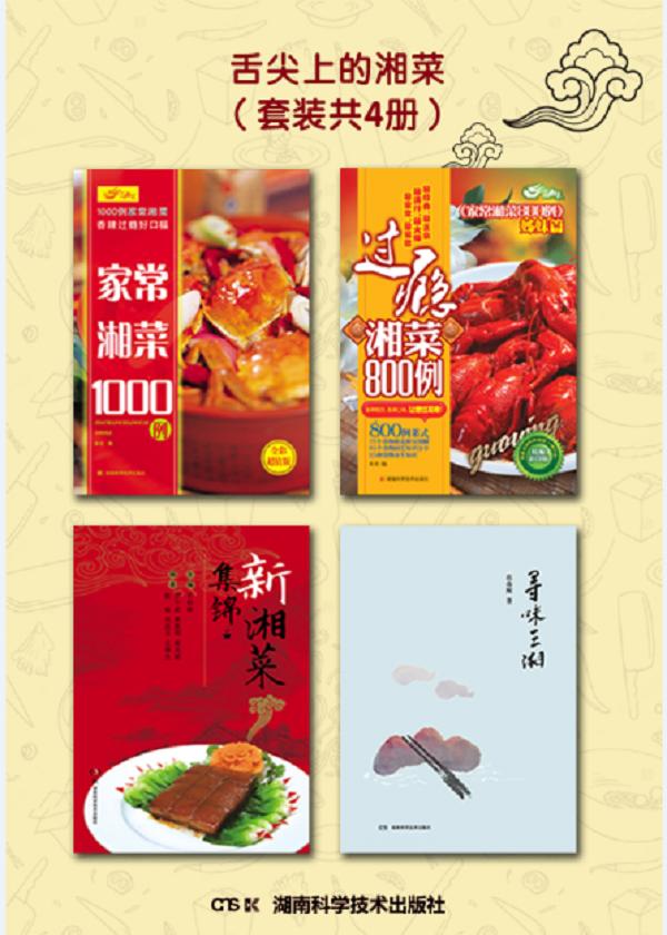 舌尖上的湘菜(套装共4册)