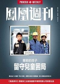 香港凤凰周刊 2015年第22期 留守儿童的困局
