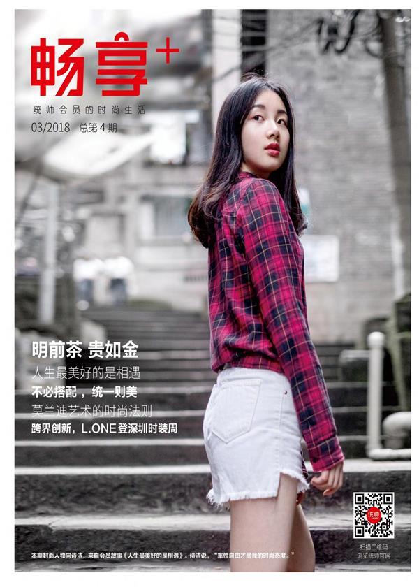 畅享+2018.03月刊(总第4期)