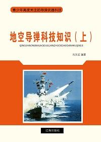 地空导弹科技知识(上)