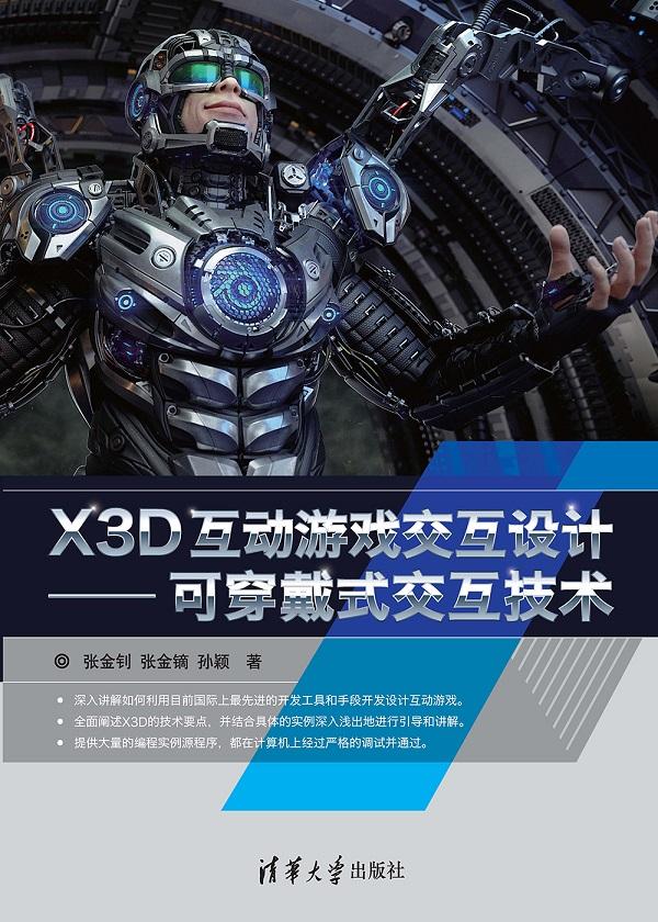 X3D互动游戏交互设计——可穿戴式交互技术