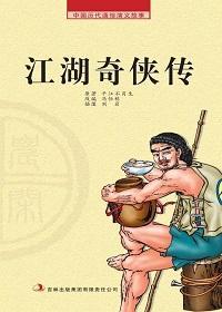 江湖奇侠传