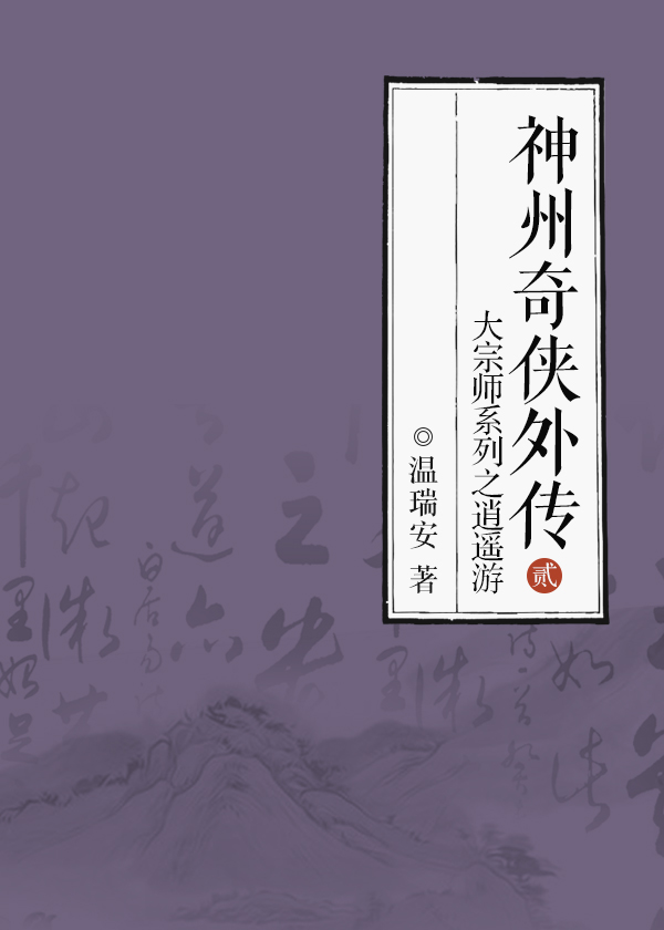 神州奇侠外传2:大宗师系列之逍遥游
