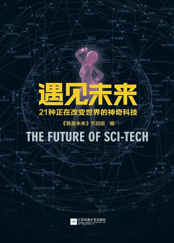 遇见未来:21种正在改变世界的神奇科技