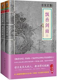 飘香剑雨(吴优、任言恺主演的古龙经典小说)