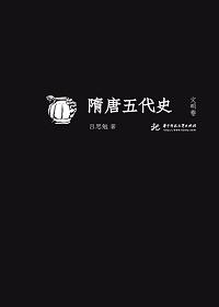 隋唐五代史·文明卷