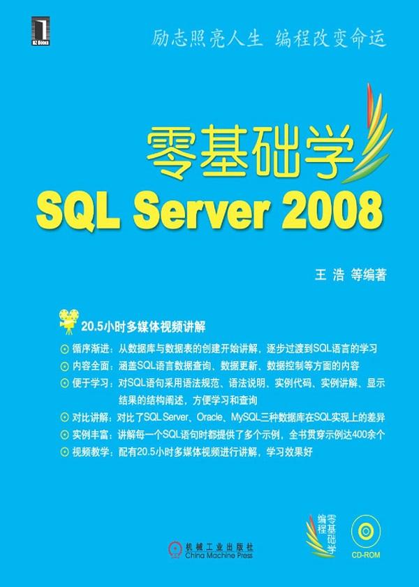 零基础学SQL Server 2008