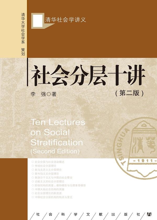 社会分层十讲(第二版)