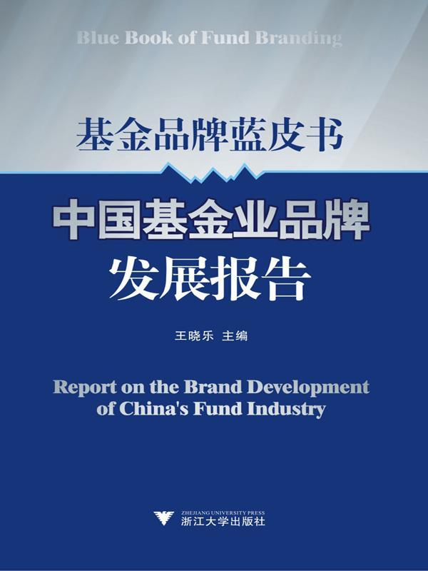 基金品牌蓝皮书:中国基金业品牌发展报告