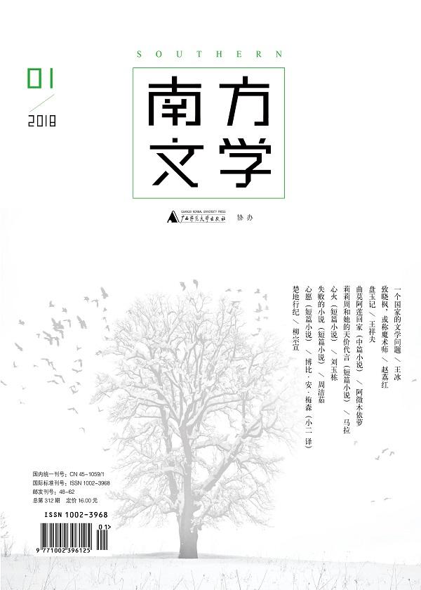《南方文学》(2018年第一期)