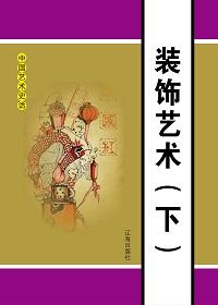 装饰艺术(下册)