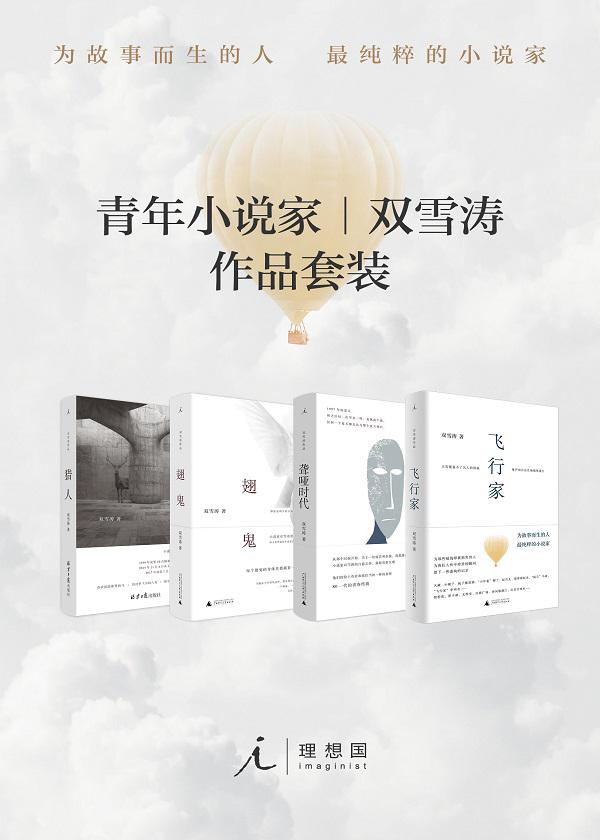 青年小说家双雪涛作品套装(共4册 )