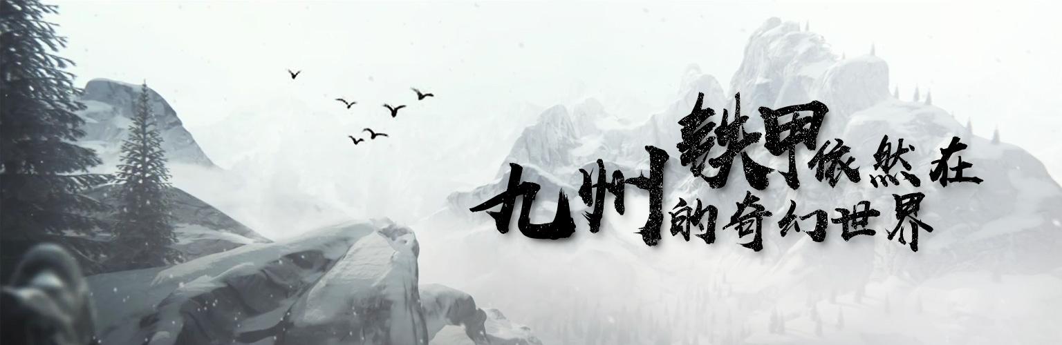 九州的奇幻世界