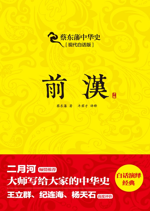 蔡东藩中华史:前汉