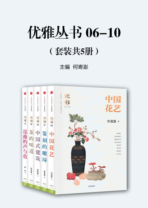 优雅丛书06-10(套装共5册)