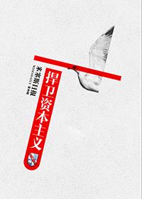 米塞斯日报第四辑:捍卫资本主义