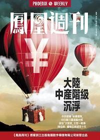 香港凤凰周刊 2015年32期 大陆中产阶级沉浮