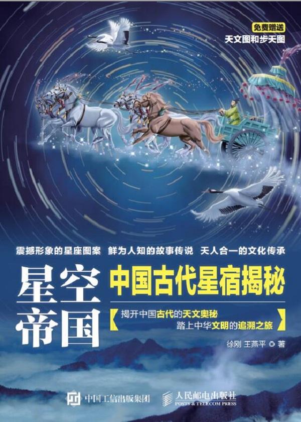 星空帝国-----中国古代星宿揭秘
