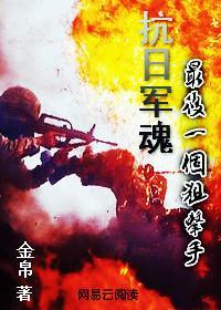 抗日军魂:最后一个狙击手