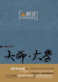 大师 大学(上世纪发生在北大、清华、西南联大的故事)