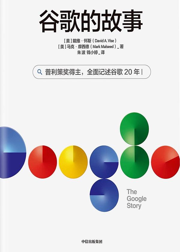 谷歌的故事