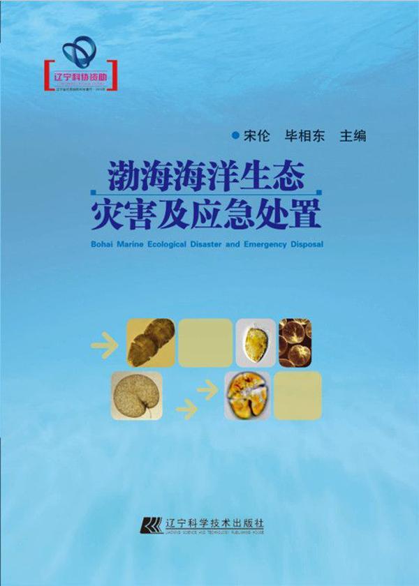 渤海海洋生态灾害及应急处置