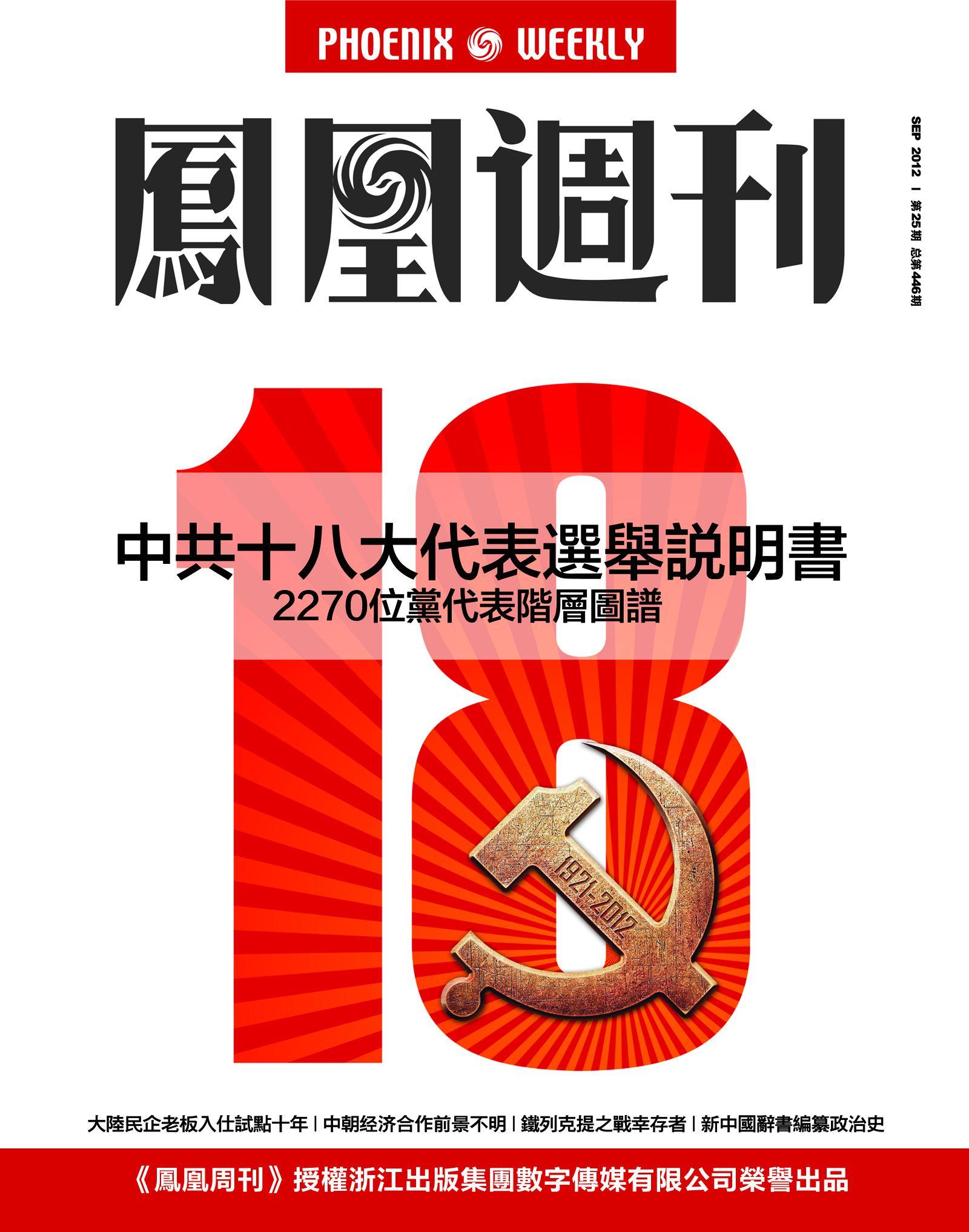 香港凤凰周刊 2012年25期 中共十八大代表选举说明书
