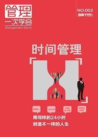 经理人杂志002:时间管理