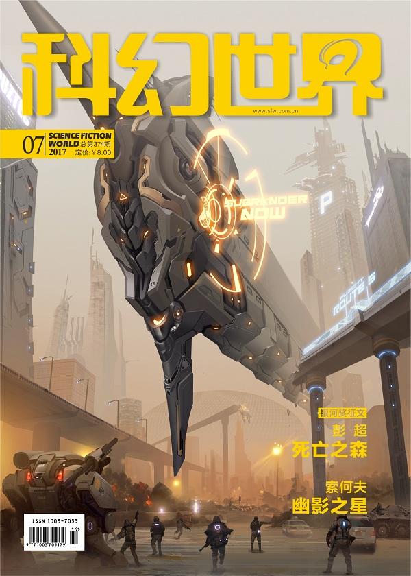 科幻世界2017年第7期