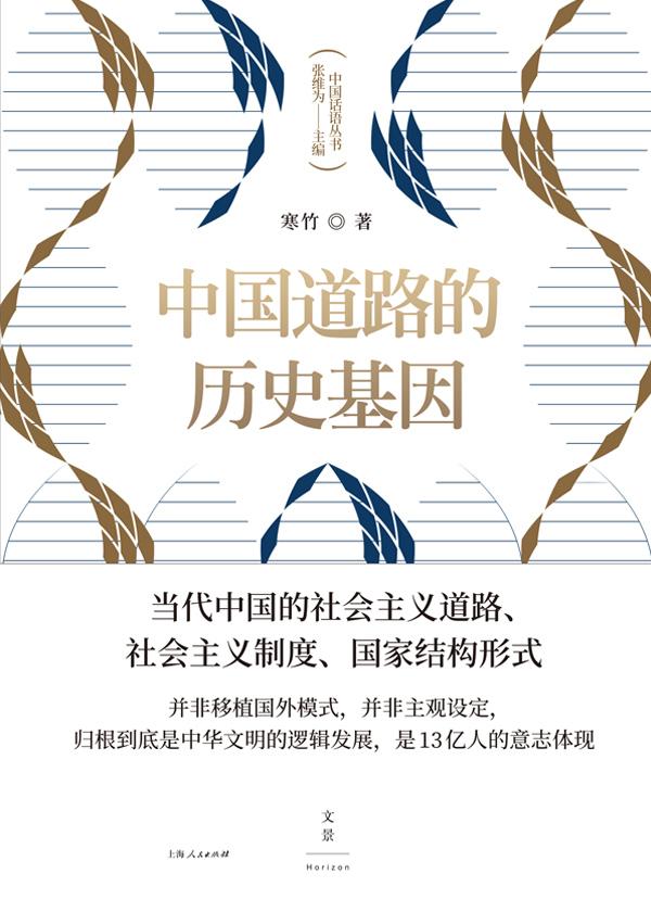 中国话语丛书·中国道路的历史基因