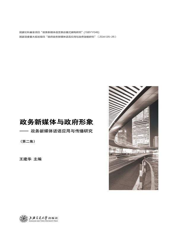 政务新媒体与政府形象:政务新媒体话语应用与传播研究(第二集)