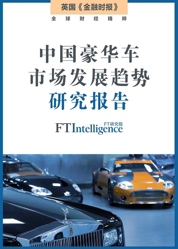 中国豪华车市场发展趋势研究报告