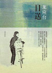 """目送(龙应台思考""""生死大问"""")"""