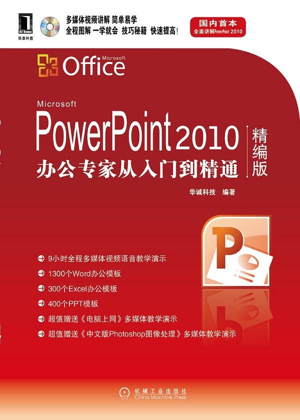 PowerPoint 2010办公专家从入门到精通(精编版)