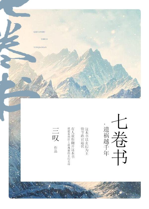 七卷书·遗祸越千年(上)
