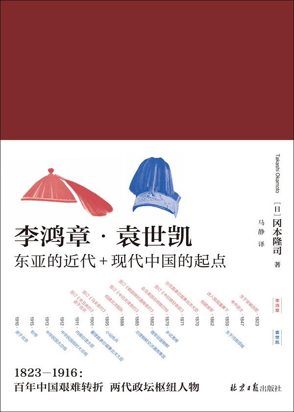 李鸿章·袁世凯(全二册)