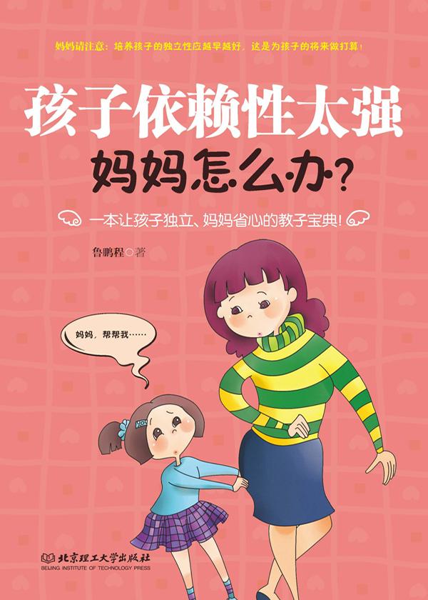 孩子依赖性太强妈妈怎么办