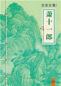 萧十一郎(严宽主演电视剧)