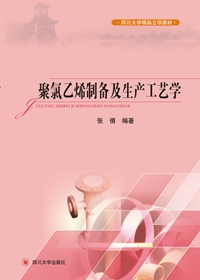 聚氯乙烯制备及生产工艺学