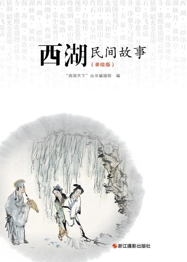 西湖民间故事(美绘版)