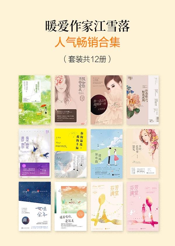暖爱作家江雪落人气畅销合集(套装共12册)