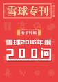 《雪球专刊》142期——春节特辑:雪球2016年度200问