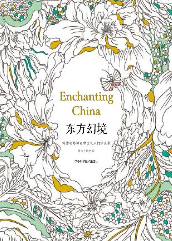 东方幻境:带你领略神奇中国艺术的涂色