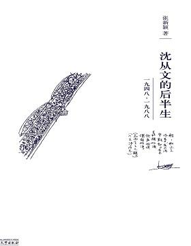 沈从文的后半生:1948-1988